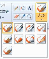 brush_list.png