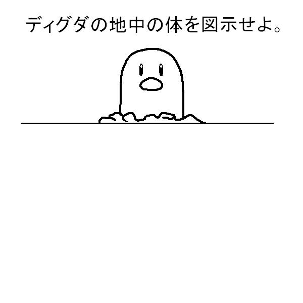 digda_body