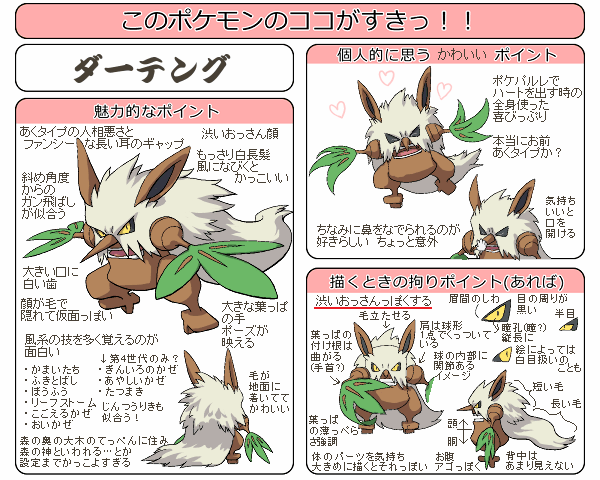 kokosuki_darteng